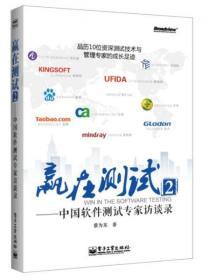贏在測試2:中國軟件測試專家訪談錄