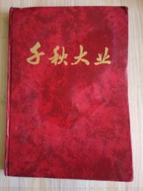 千秋大业——党和国家领导人论述人口与计划生育文献画册