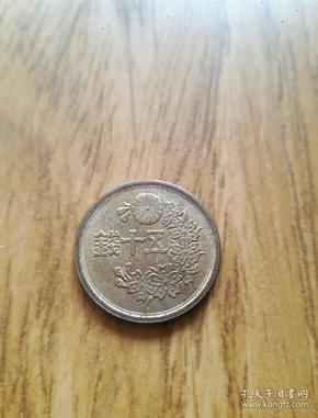 日本菊花黄铜币五十钱 昭和二十二年(1947年)