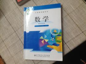 义务教育教科书-数学八年级下册