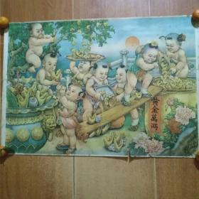 年画:宝聚财丰(天津杨柳青画社出版)