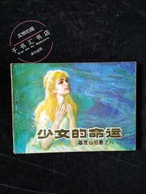 连环画 :少女的命运 基度山伯爵之八