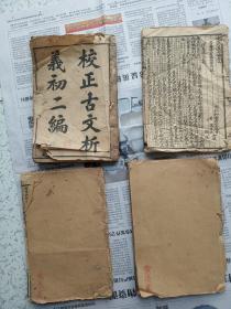 精校古文析义初二编,民国原版,共七卷