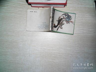 龙凤剑(三)一一恩怨相报