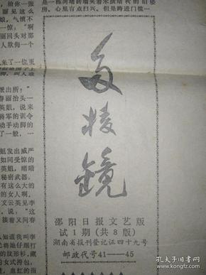 多棱镜 试1期 (邵阳日报文艺版)