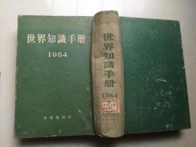 世界知识手册1954