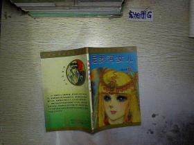 尼罗河女儿.第三卷.4-