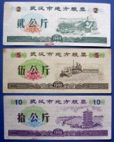 湖北省武汉市地方粮票一套三张--早期湖北粮票甩卖-实拍-包真-全新无折-店内更多-罕见.