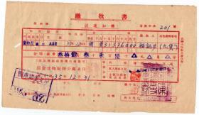 酒专题---民国税收票证-----中华民国35年江西瑞金货物税办公处