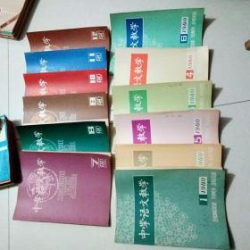 中学语文教学1980年1-12全年