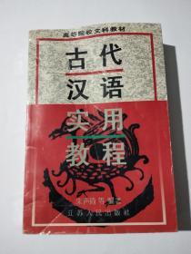 古代汉语实用教程