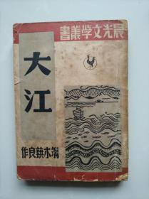 晨光文学丛书:1947年初版 端木蕻良著《大江》一册  抗战文学的代表作