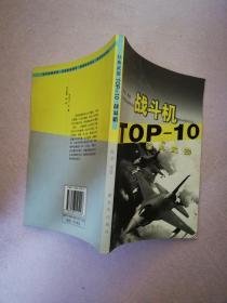 经典武器TOP -10 战斗机【实物拍图】