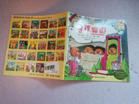贝贝熊系列丛书:女孩靠边【英汉对照 有笔迹 实物拍图】