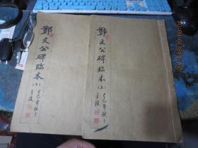 线装古籍1868   手写本字帖《郑文公碑临本》上下二册,置于门头上。
