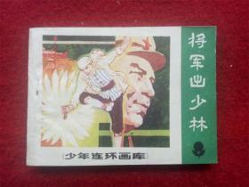 连环画《将军出少林》李德钊广东人民出版社1985年2月1版1印