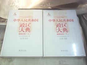 中华人民共和国政区大典(福建省卷 上下册)