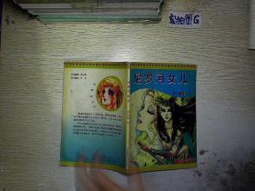 尼罗河女儿 第十卷2