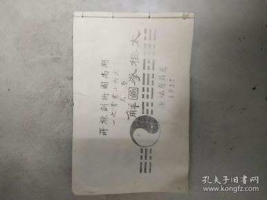 原式太极拳图解只售复印本(200元)