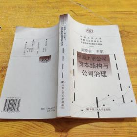 中国上市公司;资本结构与公司治理