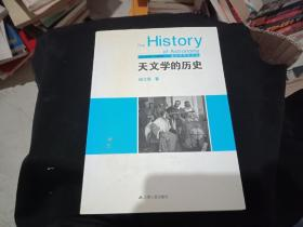 走近科学史丛书:天文学的历史