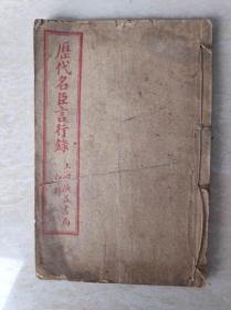 历代名臣言,行录上海广益书局卷四-卷七