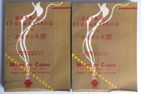 古筝独奏曲及筝路历程 (上下全两册)
