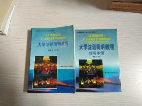 大学法语简明教程 + 大学法语简明教程辅导手册【2本合售】