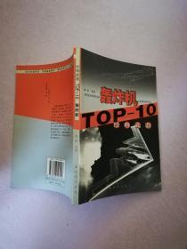 经典武器TOP -10 轰炸机【实物拍图】