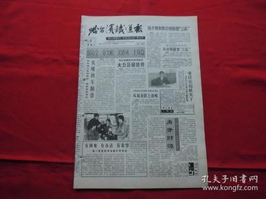 哈尔滨铁道报===原版老报纸===1993年5月8日===4版全。牡丹江分局局长【赖积强】。【任凤英】所在班组的故事。安全之星【张传礼】。