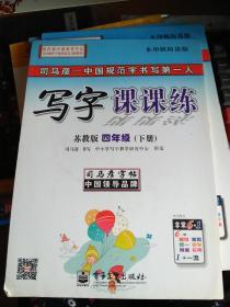 写字课课练   苏教版 四年级(下)