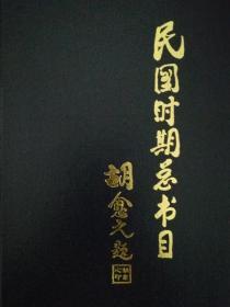 正版現貨 品相完好 適合收藏:民國時期總書目 外國文學 精裝本 文學史 重要珍貴史料!