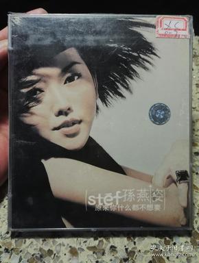 孙燕姿《原来你什么都不想要》双碟VCD,全新未拆封。