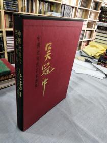 中国近现代名家画集 吴冠中(精装带函套)