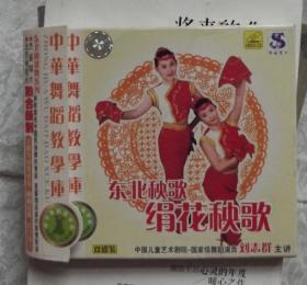 东北秧歌 绢花秧歌  双碟装上下集CD  中国儿童艺术剧院 国家级舞蹈演员刘志群主讲