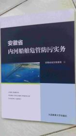 安徽省内河船舶危管防污实务