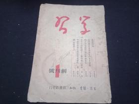 1949年12月北京五版-----学习  创刊号