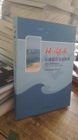 环渤海区域旅游发展规划