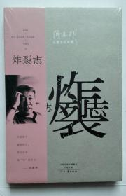 """""""Broken Records"""" by a Famous Writer Series (Yan Lianke's Autographed Book Collection)"""