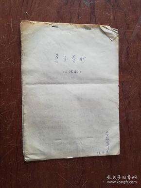 B3-1   69年李敬华复写本小话剧  争分夺秒