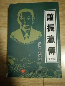 萧振瀛传(第二版)