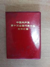 中国共产党第十次全国代表大会文件汇编 [64开塑料皮精装 品相见描述]