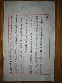 当代著名学者诗人陆近春毛笔信札1通3页(保真)