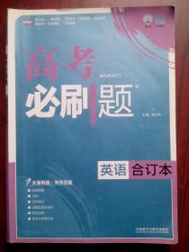高考必刷题,高中英语合订本,高中英语辅导,内有答案及解析