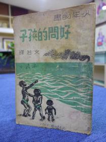 《好问的孩子》(少年的书 文若译本 读书生活出版社一九三七年四月初版 带插图)