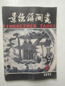 景德镇陶瓷复刊号