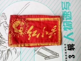 文革胸章 (红小兵)