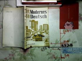 現代德語 教師手冊2
