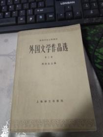 外国文学作品选【第三卷】