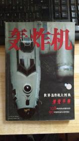 世界最著名的轰炸机大图典·速查手册